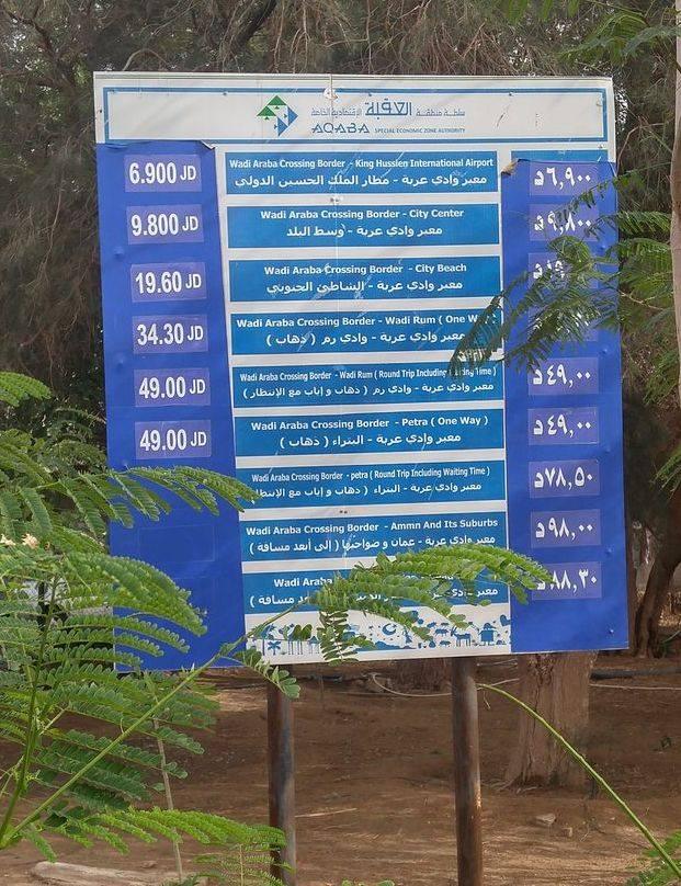 granica Aqaba Wadi Araba cennik taksówk