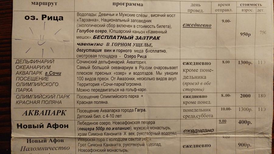 cennik wycieczek zorganizowanych po Abchazji