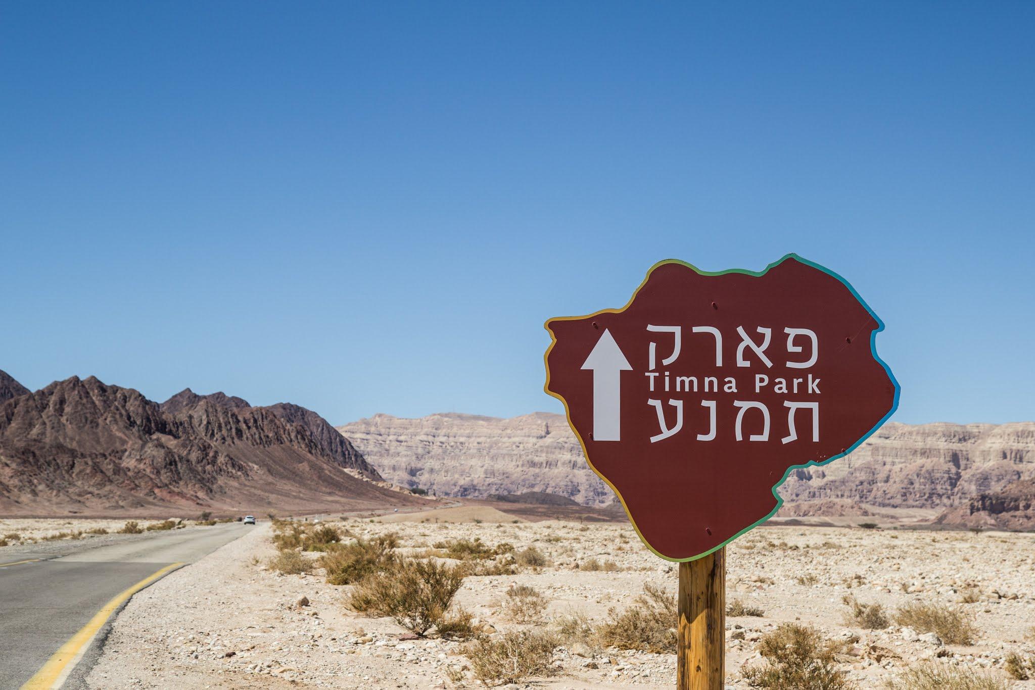 Timna Park, Izrael z dziećmi, atrakcje