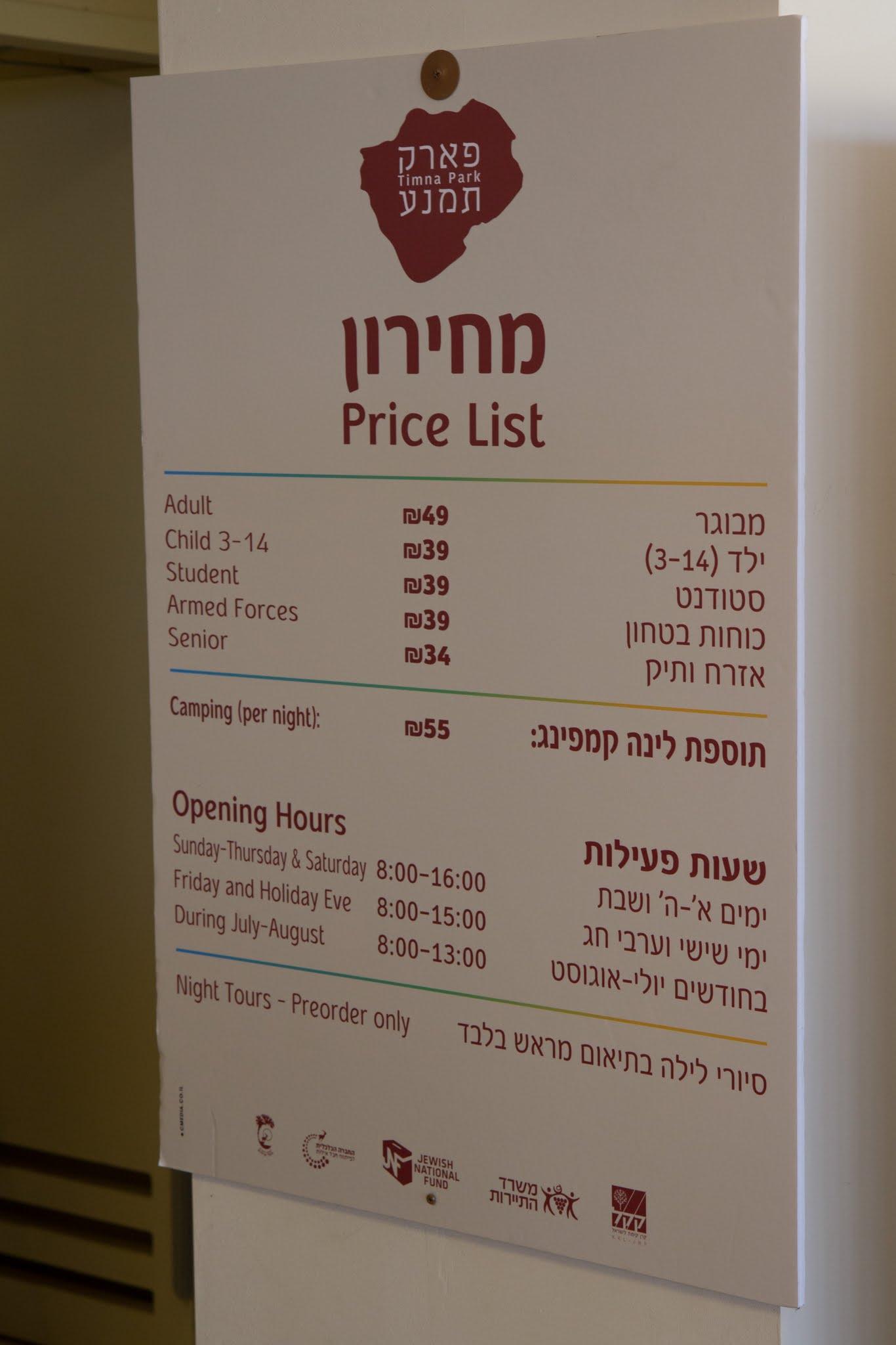 Timna Park w Izraelu, cennik biletów