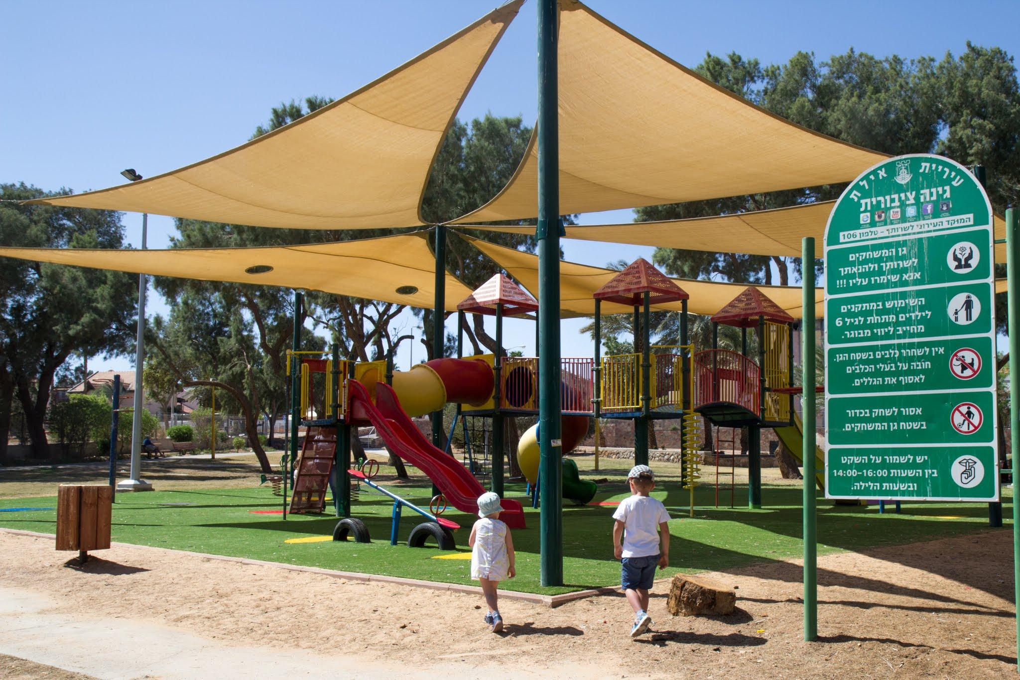 Ejlat, place zabaw dla dzieci